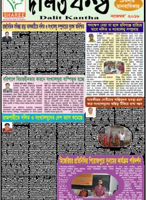 Dalitkantha November 2018