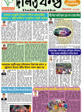 Dalitkantha December 2018