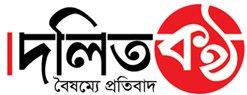 Logo:Dalit Kantho