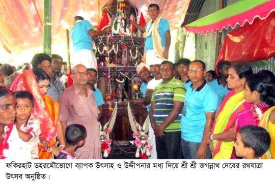 IMG:ফকিরহাটে রথযাত্রা উৎসব অনুষ্ঠিত