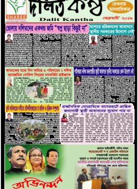Dalitkantha Feb 2019