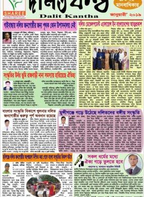 Dalitkantha Jan 2019